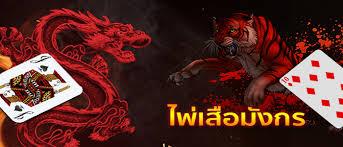 ไพ่เสือมังกรออนไลน์-เกม