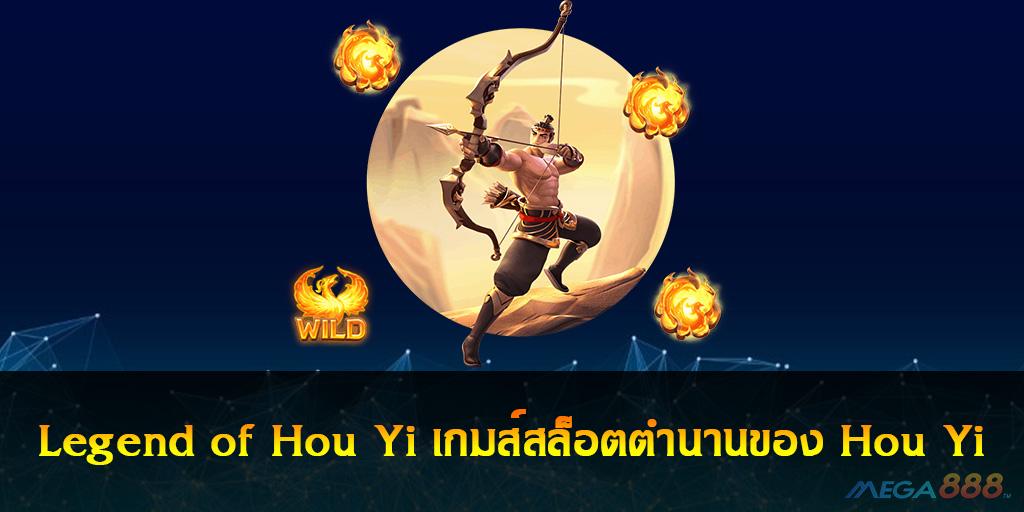 Legend of Hou Yi-พนัน