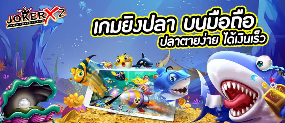 เกมยิงปลา ได้เงินไว เล่นง่าย-เกม