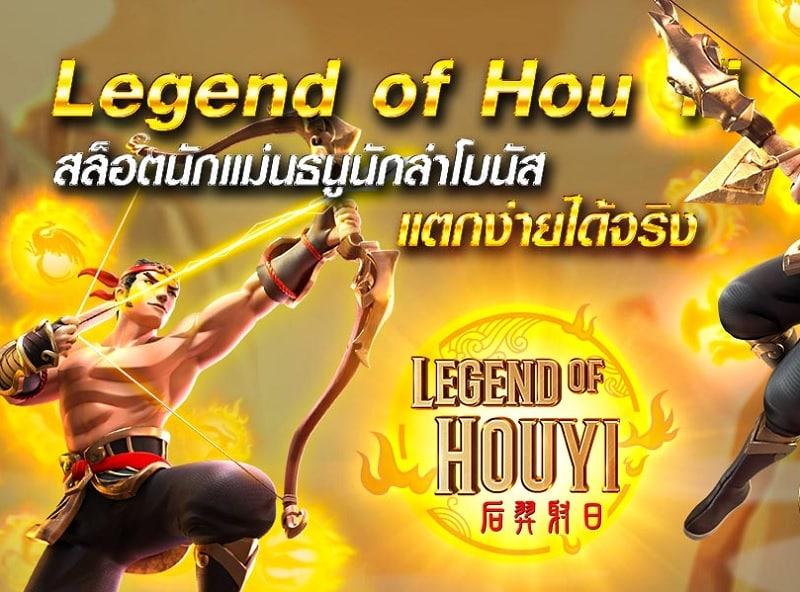 Legend of Hou Yi ตำนานแห่งนักยิงธนู ผู้พิชิตดวงอาทิตย์