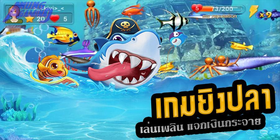 เกมยิงปลาออนไลน์ เกมใหม่ภาพสวยขวัญใจวัยรุ่น